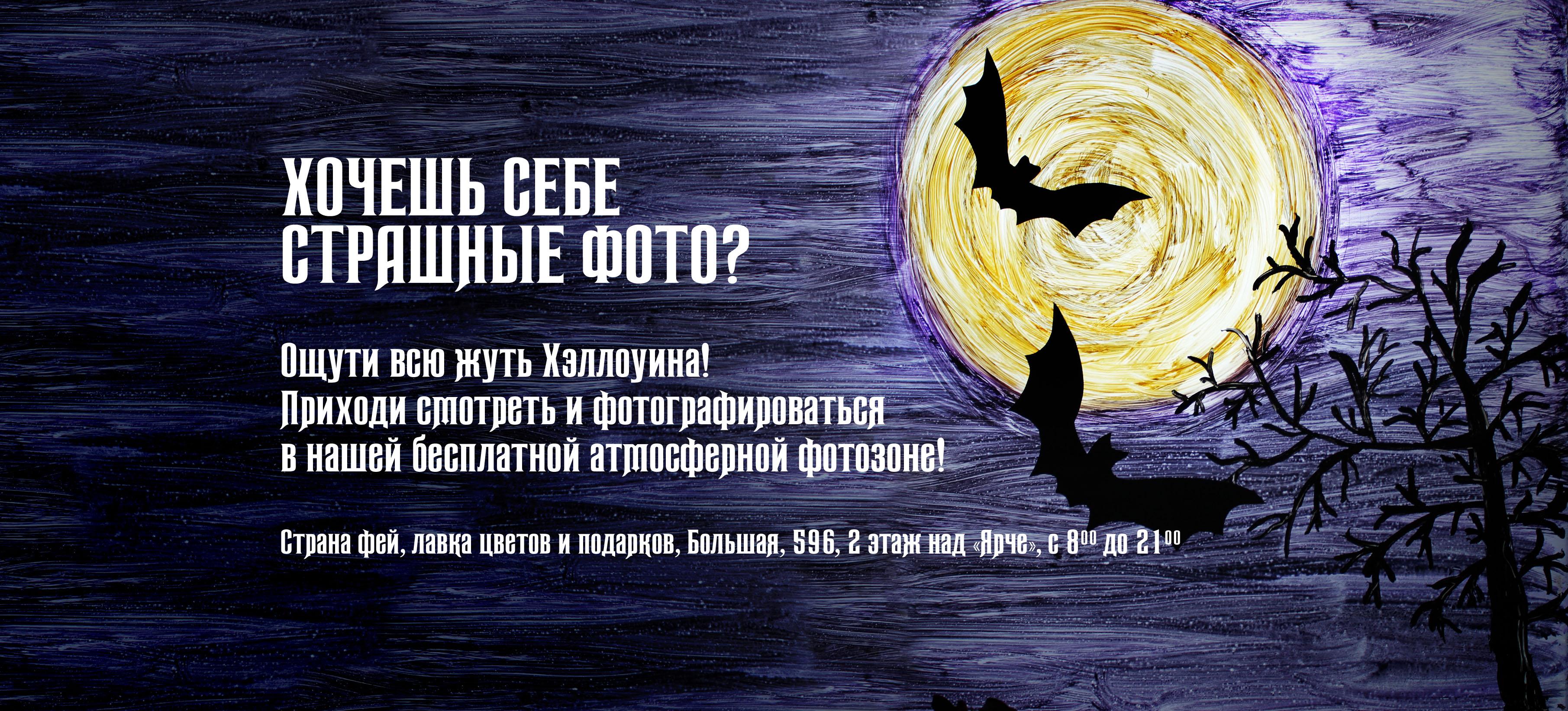 Фотозона на Хэллоуин в Новосибирске