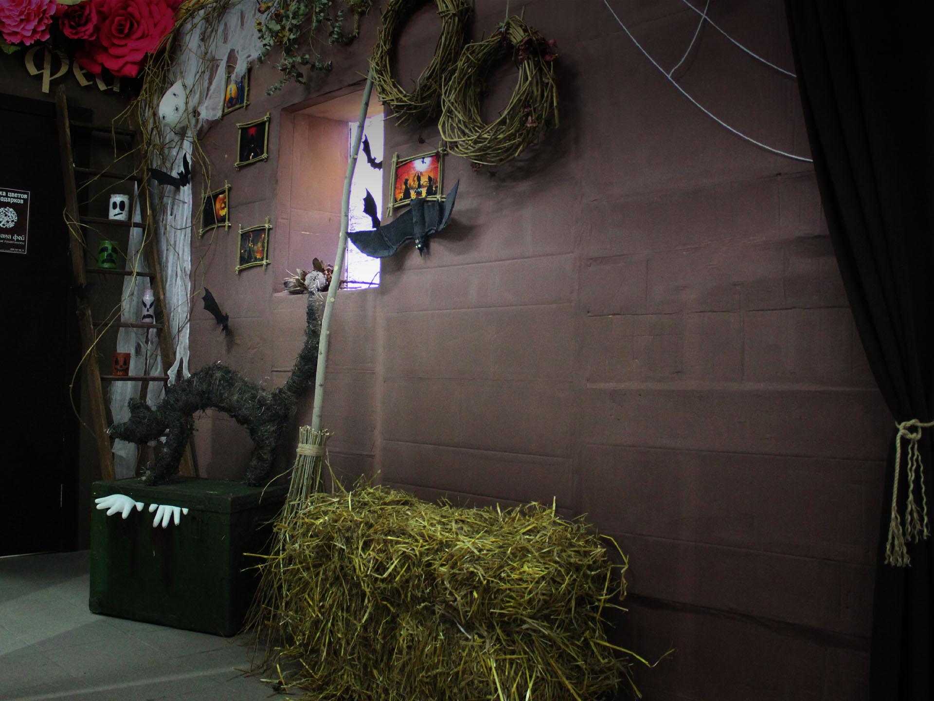 Фотозона на Хэллоуин